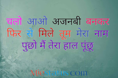 love shayari two line