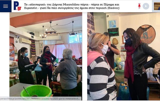 ΚΕΡΑΤΣΙΝΙ: Ο Μητσοτάκης έστειλε την  ΔΟΜΝΑ ΜΙΧΑΗΛΙΔΟΥ ΣΕ ΡΟΛΟ ΜΑΡΘΑΣ ΒΟΥΡΤΣΗ ΣΤΟΥΣ ΑΝΕΡΓΟΥΣ- {PHOTO-VIDEO}
