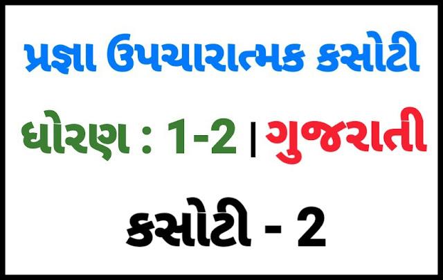 (KASOTI NO. 2) PRAGNA STD 1-2 GUJARATI |  UPCHARATMA MULYANKAN TEST PAPER