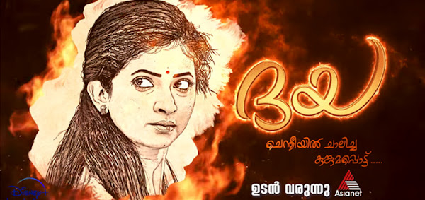 Asianet Daya wiki, Full Star Cast and crew, Promos, story, Timings, BARC/TRP Rating, actress Character Name, Photo, wallpaper. Daya on Asianet wiki Plot, Cast,Promo, Title Song, Timing, Start Date, Timings & Promo Details