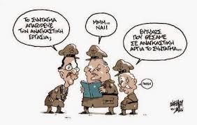 Γράφει ο Χάρης Β. Μιχαλακόπουλος: «Δημόσιες Υπαίθριες Συναθροίσεις»