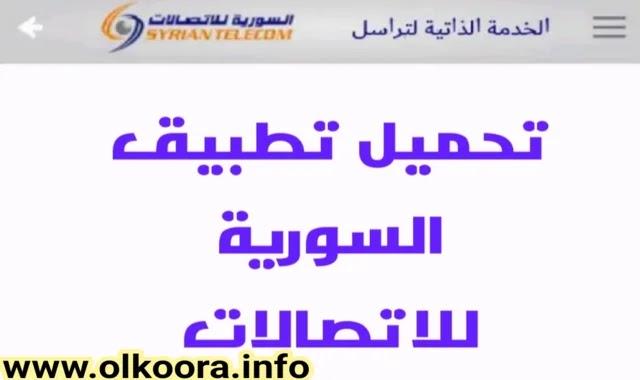 تنزيل تطبيق stapp السورية للاتصالات apk للأندرويد و للأيفون _ برنامج السورية للاتصالات