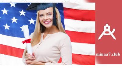 منحة دراسية في الولايات المتحدة