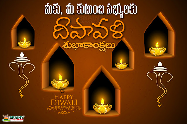 telugu deepavali greetings, happy deepavali latest quotes geetings, best telugu deepavali wishes for friend