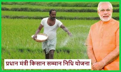 प्रधानमंत्री किसान सम्मान निधि योजना का लाभ नहीं मिला तो क्या करे ?