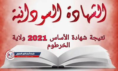 ظهرت الان .. رابط استخراج نتيجة شهادة الأساس ولاية الخرطوم 2021 برقم الجلوس عبر موقع الوزارة السودانية moe.gov.sd