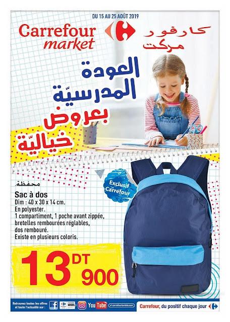 catalogue carrefour market tunisie aout rentree scolaire 2019