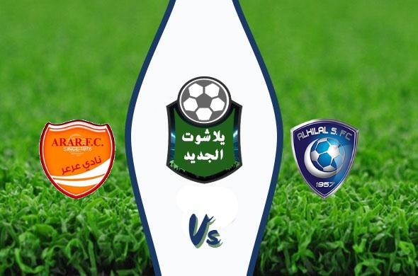 الهلال يتأهل إلى دور الـ32 من بطولة كأس خادم الحرمين الشريفين علي حساب عرعر