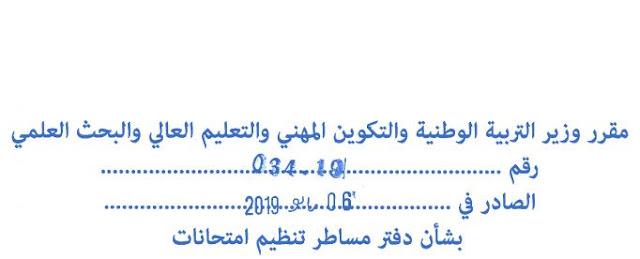 دفاتر مساطر تنظيم الامتحانات الاشهادية -2019 - 7 ماي 2019
