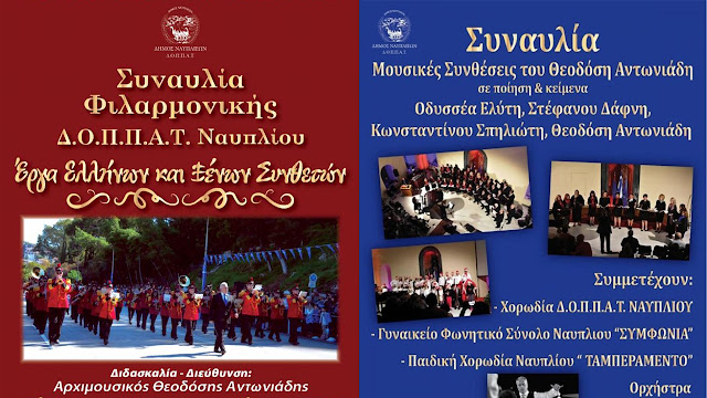 Σαββατοκύριακο με συναυλίες στο Ναύπλιο