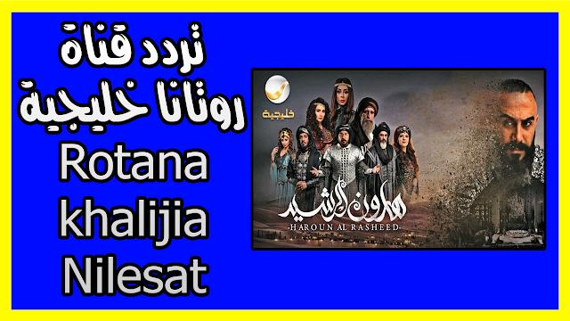 تردد قناة روتانا خليجية Rotana khalijia Nilesat 2019