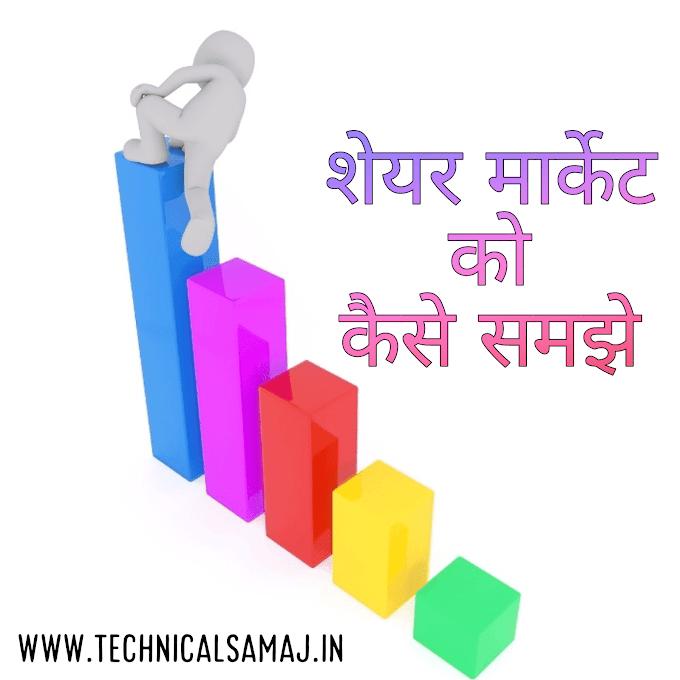 शेयर मार्केट को कैसे समझें| Share Market in Hindi