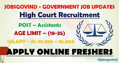 High Court Recruitment 2021