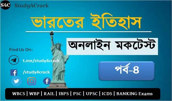 indian history online mockt test, history mock test, history mcs for wbcs