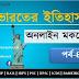 History Mock Test in Bengali Part-4 || ভারতের ইতিহাসের উপর MCQ কুইজ টেস্ট || history mcq for Wbcs, Psc, Banking, Ssc, Wbp