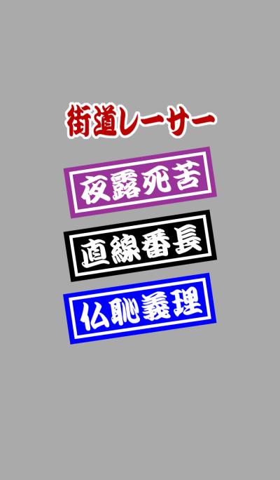 Japanese Street Racer