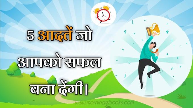 Morning Habits for success in Hindi | अच्छी आदतें जो सुबह आप को करनी चाहिए
