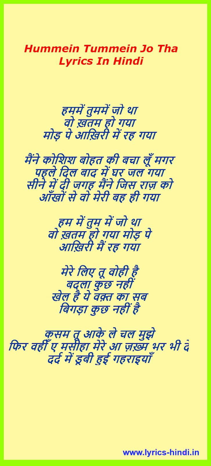 Hummein Tummein Jo Tha Lyrics In Hindi
