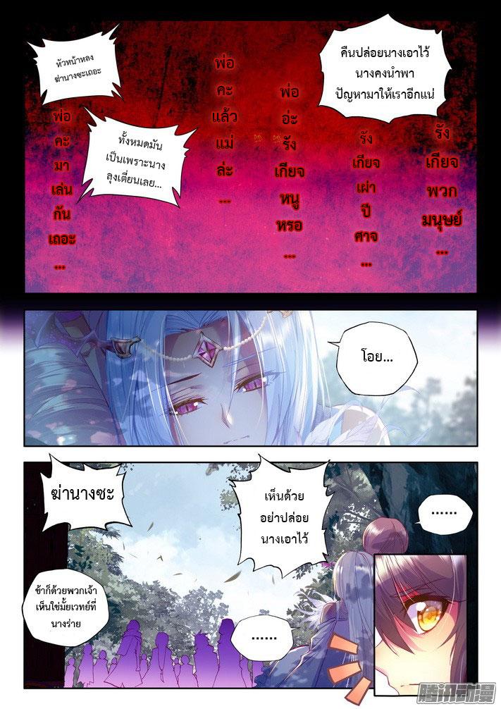 อ่านการ์ตูน Shen Yin Wang Zuo 68 ภาพที่ 10