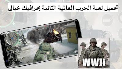 تحميل لعبة World War Heroes الحرب العالمية الثانية للاندرويد اخر اصدار