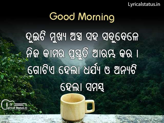 Odia Good Morning Shayari Download