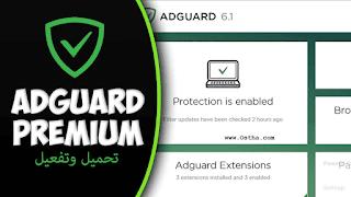 برنامج ممتاز  لحجب الاعلانات نهائيا Adguard Premium 6.4.1795