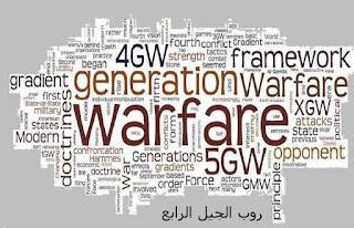 ما هي حروب الجيل الرابع