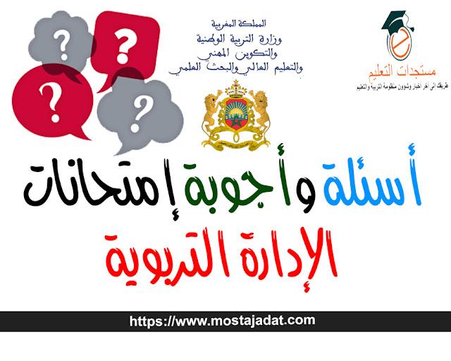 أسئلة وأجوبة إمتحانات الإدارة التربوية