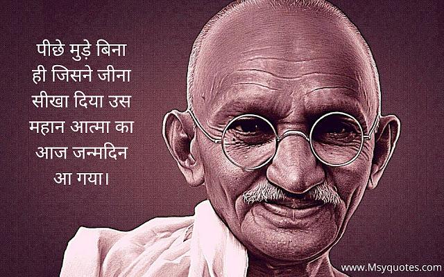 Best Mahatma Gandhi Jayanti Quotes