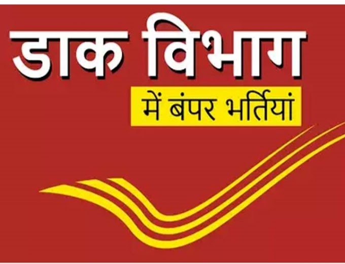 Bhartiya dak vibhag job