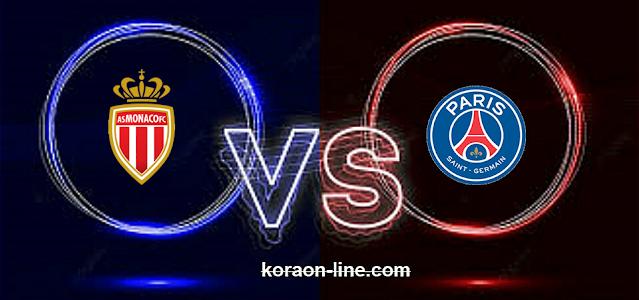مشاهدة مباراة باريس سان جيرمان وموناكو بث مباشر اليوم الدوري الفرنسي