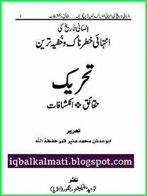 Freemasonry in Urdu