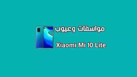 سعر و مواصفات Xiaomi Mi 10 Lite - مميزات و عيوب هاتف شاومي مي 10 لايت
