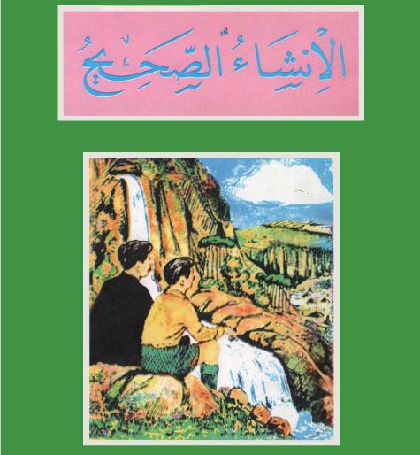كتاب التعبير الكتابي لتعليم الإنشاء الصحيح