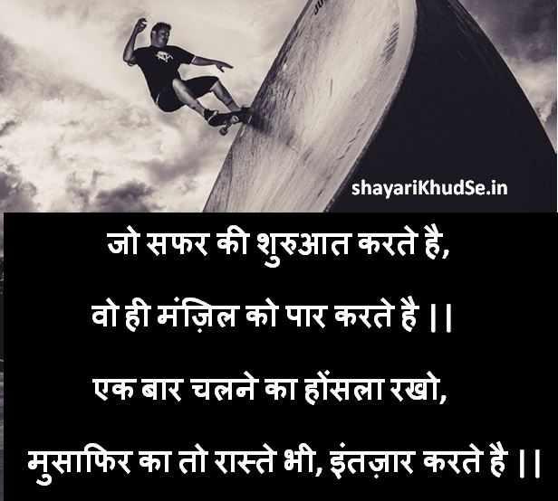 Beautiful Shayari in Hindi on Life Images, Beautiful Shayari on Life Images