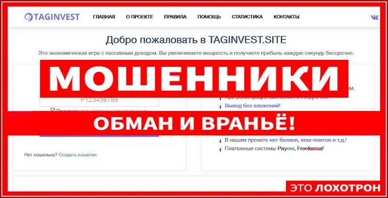 Мошеннический сайт taginvest.site – Отзывы, развод, платит или лохотрон? Мошенники