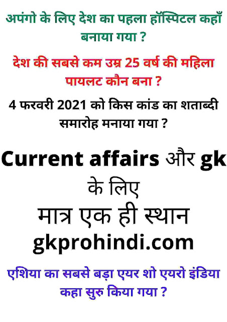 Current affairs general knowledge february