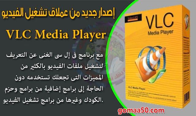 إصدار جديد من عملاق تشغيل الفيديو  VLC Media Player 3.0.7.1