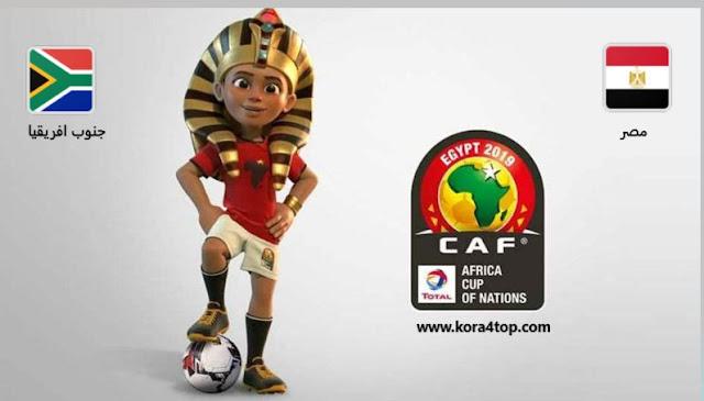 بث مباشر مباراة مصر ضد جنوب افريقيا بث مباشر بتاريخ 06-07-2019 كأس الأمم الأفريقية