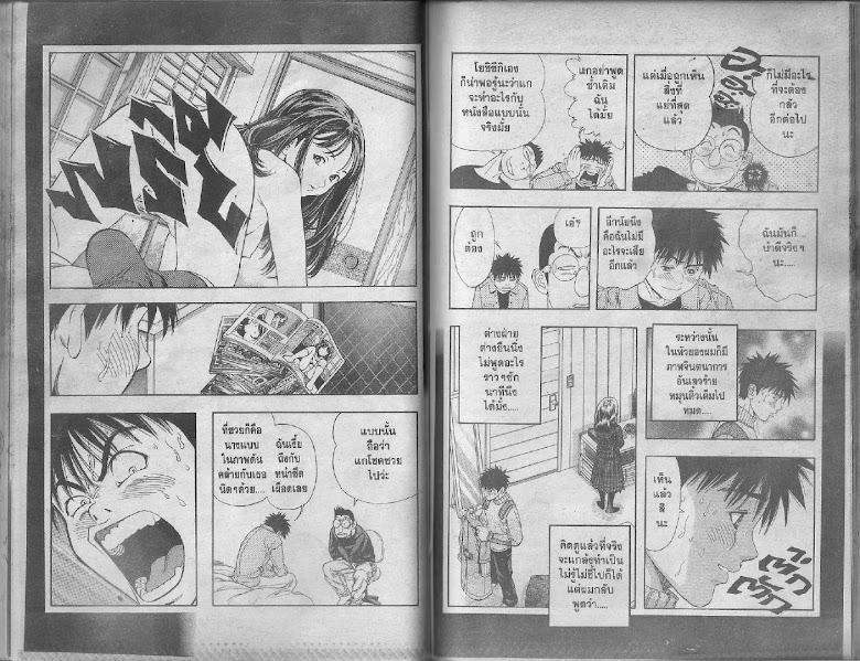 I's - หน้า 52