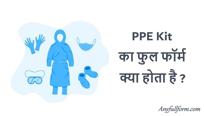 ppe kit ka full form