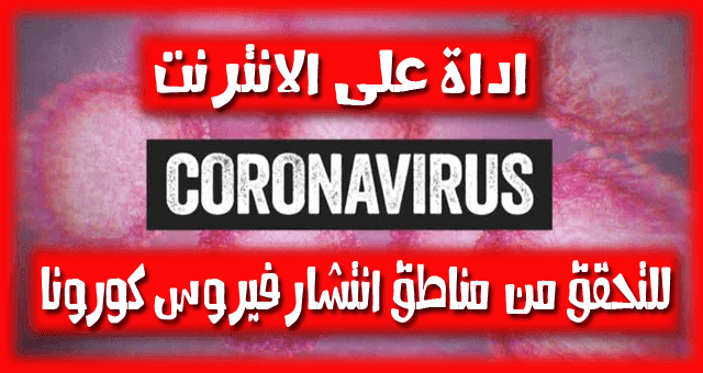 https://www.arabes1.com/2020/01/now-coronavirus-can-be-tracked-online-with-this-tool.html