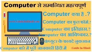 Computer Ke Baare Mein Jankari In Hindi   Computer क्या है और Computer की परिभाषा क्या है