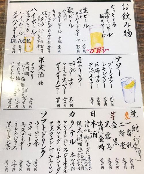 焼肉ほるもん 名田橋大翔苑 ドリンクメニュー紹介