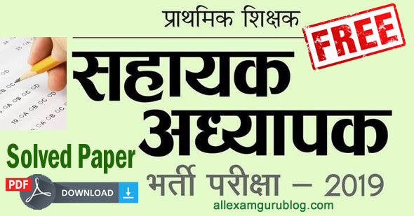 UP Assistant Teacher Solved Paper 2019
