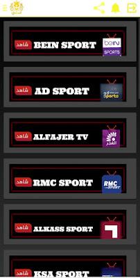 تطبيق سلطان Sultan Tv لمشاهدة القنوات المشفرة بدون تقطيع مجانا