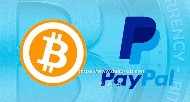 التخطي إلى المحتوى الرئيسيمساعدة بشأن إمكانية الوصول تعليقات إمكانية الوصول Google كيفية شراء Bitcoin مع Paypal  الكل الأخبارفيديوصورخرائط Googleالمزيد الأدوات حوالى 83,500,000 نتيجة (0.50 ثانية)   3 طرق لشراء البتكوين باستخدام PayPal فوراً ( دليل 2021)https://www.buybitcoinworldwide.com › buy-bitcoin-p... قمنا بإعداد هذا الدليل الشامل حول كيفية تحويل نقود PayPal إلى بتكوين. قد لا يكون الأمر سهلاً للغاية، لكنه ناجح وتعد أفضل طريقة لشراء البتكوين باستخدام ...  5 طرق لشراء البتكوين باستخدام PayPal - اخبار العملات الرقميةhttps://ar.cryptonews.com › الدليل في وقت كتابة هذا التقرير، لم تكن eToro متاحة في الولايات المتحدة، ولا تملك عملات بتكوين تحديداً. ستسمح لك منصة التداول هذه بشراء البتكوين باستخدام PayPal، ...  شراء Bitcoin مع PayPal   الدليل الأكثر اكتمالا في البرازيلhttps://criptoeconomia.com.br › comprar-bitcoin › com... كيف تشتري البيتكوين عن طريق باي بال؟ — كيف تشتري البيتكوين عن طريق باي بال؟ 1. إي تورو; 2. باكسفول; 3. LocalBitcoins. كيف تشتري بيتكوين باستخدام رصيد باي ...  شراء بيتكوين: كيفية شراء البيتكوين بالفيزا و بالباي ...https://blockarabia.com شراء بيتكوين ✔️ شراء لبيتكوين بالفيزا و بالباي بال ✔️ كيفية شراء بيتكوين بسهولة و أمان ✔️ افضل موقع araby لشراء العملات الرقمية. الفيديوهات  معاينة 9:19 شراء عملة رقمية عن طريق البايبال و حل مشكلة الدفع لصديق و ... YouTube · HAMDOUN / حمدون 12/03/2021  معاينة 6:23 شراء البيتكيون عن طريق بايبال Paypal بكل أمان و بطريقة سهلة YouTube · ربح العرب profitarab 18/05/2016 عرض الكل  6 منصات تمكنك من شراء البيتكوين عن طريق PayPalhttps://btcacademy.online › شراء-البيتكوين-عن-طريق... 6 منصات تمكنك من شراء البيتكوين عن طريق PayPal. 13.08.2021آخر تحديث: 13.08.2021. 0 791 4 دقائق. paypal bitcoin. PayPal هو البنك الإلكتروني الأكثر شعبية ...  اشترِ عملات البيتكوين باستخدام الباي بال - منصة ...https://localcryptos.com › buy-bitcoin-with-paypal الآن يمكنك التداول في عملات البيتكوين (BTC) باستخدام الباي بال في أربع خطوات سهلة. أصبح شراء عملات البيتكوين باستخدام الباي بال فوريًا وآمنًا وموثوقًا.  شرح كيفية شراء بيتكوين بالباي بال خطوة 