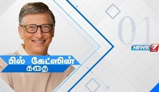 Bill Gates Success Story | Microsoft | Richest Person In The World
