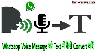Whatsapp voice message ko text me kaise convert kare
