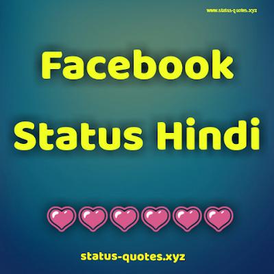 [Latest] Facebook Status Hindi | फेसबुक स्टेटस हिंदी 2020